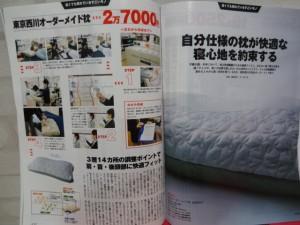 東京西川オーダー枕