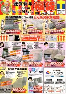 初売り2019年-2