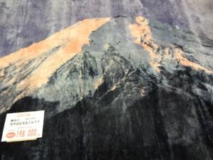 世界遺産赤富士ラグ