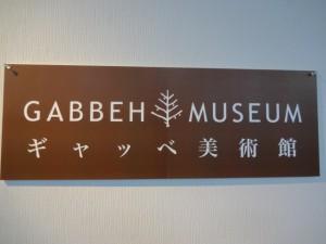 ギャッベ美術館看板