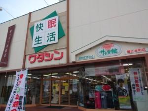 ワタシン蟹江店&ギャッベ美術館名古屋西