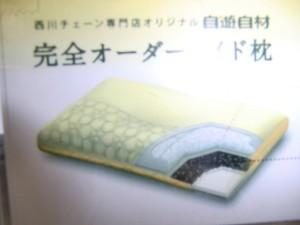 完全オーダー枕