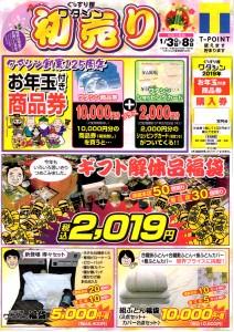 初売り2019-1