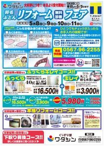 ワタシン蟹江A_pj200420